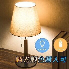 デスクスタンド テーブルランプ E26 スタンドライト 北欧 シンプル おしゃれ 木の温もり インテリア 卓上ライト 電気スタンド デスクライト 目に優しい 間接照明 リビング ベッドサイド 寝室 読書【電球別売り】