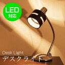 スタンドライト デスクライト LED対応 テーブルライト シャンデリア型 卓上ランプ 卓上 テーブルランプ テーブル卓上照明 寝室 インテリア照明 間接照明