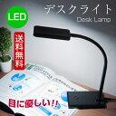 LEDデスクライト 読書灯 LED 照明 led デスクスタンドライト LEDデスクスタンド 目に優しい 学習用 デスクライト led スタンドライト 卓上 ス...