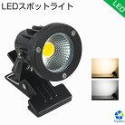 LEDクリップライトスポットライト防水電球色3000k630LM作業ライトデスクライト電気スタンドピッコロライト照明器具インテリア照明コンセントキッチン撮影水槽照明看板照明小型