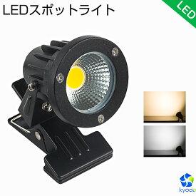 クリップライト LED スポットライト 防水 電球色 昼光色 作業ライト デスクライト 小型 電気スタンド 照明器具 インテリア キッチン照明 看板照明