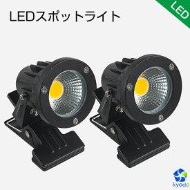 【2個セット】クリップライト LED スポットライト 防水 電球色 昼光色 作業ライト デスクライト 小型 電気スタンド 照明器具 インテリア キッチン照明 看板照明
