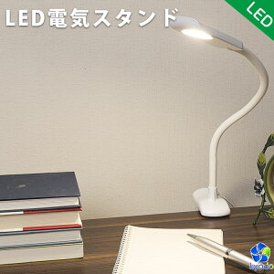 LEDクリップライト デスクスタンド 卓上ライト テーブルランプ 電気スタンド アームライト led 目に優しい おしゃれ ライト 照明 間接照明 スタンドライト 自然光 LEDデスクスタンド テーブル