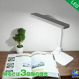 送料無料 デスクライト テーブルランプ スタンドライト 卓上ライト 電気スタンド 調光 間接照明 led テーブルライト 学習用 目に優しい おしゃれ 照明 自然光 LEDデスクスタンド テーブルスタンド ledライト 寝室 勉強机 読書灯