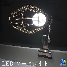 LED作業灯 クリップタイプ 電球付き 60w形相当 E26 広配光 led照明 おしゃれ 電球ガード付き 工事現場用 業務用 オフィス 工場 日曜大工 納屋 カーポート