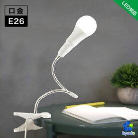 クリップライト LED電球付き 口金E26 50W形相当 広配光タイプ 密閉器具対応 デスクライト テーブルランプ スタンドライト 卓上ライト 電気スタンド 学習用 LED照明 目に優しい 省エネ 節電