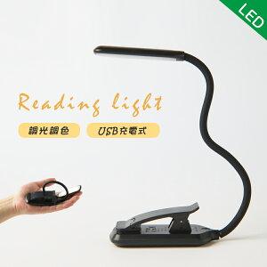LEDクリップライト 読書灯USB充電式 デスクライト スタンドライト 調光調色 テーブルランプ 電気スタンド 卓上 読書灯 寝室 子供 在宅勤務 哺乳 譜面ライト 目に優しい ベッド 停電 防災用