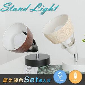 スタンドライト LED 照明 北欧 間接照明 おしゃれ LED対応 壁掛け照明 スポットライト ベッドライト 食卓用 リビング用 寝室 居間用 照明器具 フロアスタンド テーブルライト シングルシェー
