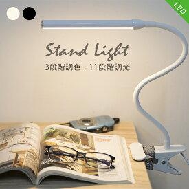 クリップライト LED デスクスタンド 読書灯 調光調色 USBランプ おしゃれ 北欧 テーブルライト 仕事 学習用 寝室 卓上 子供用 目に優しい ベッドサイド ベッドライト 哺乳