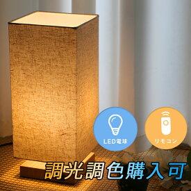 テーブルランプ 1灯 間接照明 LED対応 E26 フロアスタンドライト スタンドランプ スタンド照明 麻 フロアライト 北欧風 和風 ベッドサイドランプ 照明器具 電気スタンド ルームライト 寝室 和室 リビング 居間 子ども部屋 コンパクト
