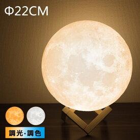 月ライト 3Dプリント 22CM 月ランプ 調光調色可 USB充電式 タッチ式 間接照明 インテリア 照明 丸型 キャンプライト ベッドライト 寝室 おしゃれ 新年のお祝い 防災対策 停電対策 夜間授乳 フロアライト
