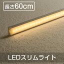 LED多目的灯 LEDバーライト LEDキッチンライト スリムライト 60cm 電球色 40W形 簡単設置 工事不要 間接照明 照明器具…