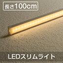 LED多目的灯 LEDバーライト キッチンライト スリムライト 100cm 電球色 60W形 簡単設置 工事不要 間接照明 照明器具 …