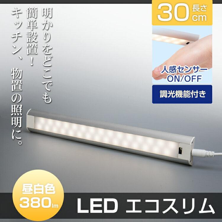 LED多目的灯 30cm 昼白色 LEDバーライト 調光 非接触スイッチタイプ スリム 直管形 LEDランプ 間接照明 学習机 キッチン照明 流し元灯 デスクライト スリム照明器具