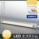 LED多目的灯 60cm 昼白色 LEDバーライト 調光 非接触スイッチタイプ スリム 直管形 LEDランプ 間接照明 学習机 キッチ…