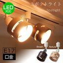 ダクトレール用 照明器具 e17口金 LED電球対応 1灯 スポットライト ダクトレール グレール 間接照明 天井照明 LEDライ…