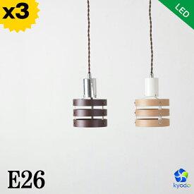【3個セット】ペンダントライト シーリングライト 木製 E26 LED電球対応 コード調節可 間接照明 天井照明 照明器具 北欧 ライト おしゃれ 新生活 シンプル ダイニング リビング 食卓用 玄関 電球なし