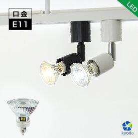 ダクトレール スポットライト E11 50W スポットライト照明 配線ダクトレール用 ライトレール スポットライト ライティングレール用照明 電球色 昼光色 黒 白 レールライト