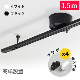ダクトレール 配線ダクトレール 1.5m ライティングレール おしゃれ 簡易取付式 ライティングバー シーリング 6畳 8畳 スポットライト 引掛けシーリング 天井照明 レール照明 白 黒