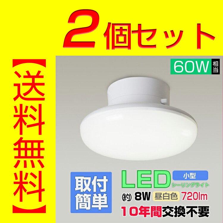 【2個セット 送料無料】LEDシーリングライト ダウンライト 60w形相当 小型 4畳 昼白色 led照明 照明器具 天井照明 コンパクト 玄関 スポットライト 洗面所 台所 物置 直付け 廊下 通路 階段
