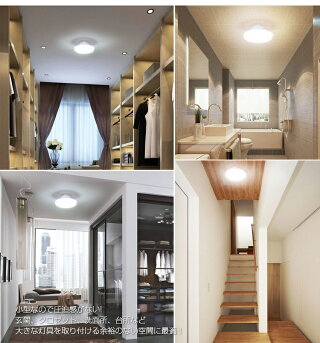 LEDシーリングライト60W4畳昼白色小型ダウンライト60w形相当led照明照明器具天井照明玄関洗面所台所物置直付け廊下通路階段ミニシーリング新築交換おしゃれ和室和風