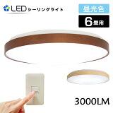 共同照明 LEDシーリングライト 和室 6畳 薄型 木目調 3,000lm