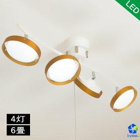 シーリングライト 4灯 電球不要 LED 6畳 8畳 電球色 昼光色 led電源内蔵 おしゃれ 北欧 ペンダントライト スポットライト 可動式 天然木 リビング照明 ナチュラル 省エネ シンプル 寝室 子供部屋