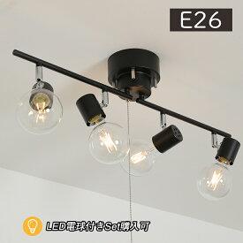シーリングライト 4灯 E26 ペンダントライト スポットライト 北欧 照明器具 間接照明 6畳 8畳 電球付き おしゃれ 寝室 照明 カフェ風 4灯シーリングライト リビング照明 ライト 照明 ブラック ホワイト ダイニング用 リビング用 食卓