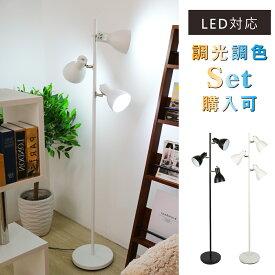 フロアライト スタンドライト 3灯 E26 調光調色電球購入可 スポットライト フロアスタンド 電気スタンド 黒 白 照明器具 間接照明 リビング 組立式 北欧 おしゃれ スタンド照明 インテリアライト 自由自在 寝室 ベッドライト