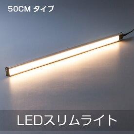 直管形LEDランプ LEDエコスリム LEDスリムライト 間接照明 長さ500MM 電球色 LEDスリム照明器具 スチールラックに取り付けられるLEDライト おしゃれ キッチン照明 デスクライト バーライト