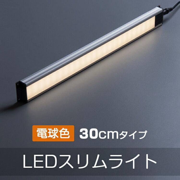 直管形LEDランプ LEDエコスリム LEDスリムライト 間接照明 LEDライン照明 長さ300MM 電球色 LEDスリム照明器具 スチールラックに取り付けられるLEDライト おしゃれ キッチン照明 デスクライト バーライト