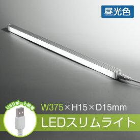 LED多目的灯 LEDバーライト 昼光色 USB給電 5V LED エコスリム スリムライト 間接照明 LEDライン照明 LEDスリム照明器具 おしゃれ キッチン照明 デスクライト 直管形LEDランプ