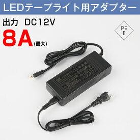 LED テープライト用電源 ACアダプター DC電源 12V 8A PSE規格品 汎用 LEDバーライト