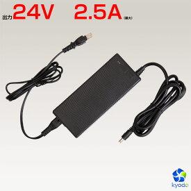 ACアダプター DC電源 プラグ:5.5x2.1mm 24V 2.5A PSEマーク付き 汎用 LED バーライト 照明用電源アダプタ