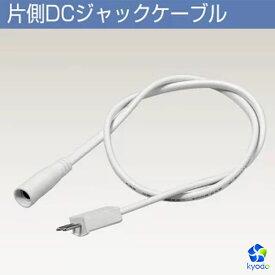 コンセントケーブル 入力ケーブル  LEDバーライト専用