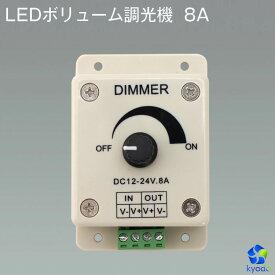 LEDボリューム調光機 8A LEDボリューム調光機 8A 単色テープライト用調光器 つまみ式 8A適用 ライトコントローラー チューブライト用 DC調光器 3528&5050 LED テープライト