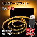 LED テープライト 防水対応 1m SMD3528 5V USB対応 LEDテープ IP65 電球色 昼光色 白 ...