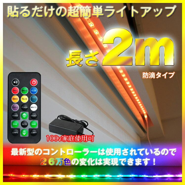 LEDテープライト 間接照明 防水 2m リモコン操作 調光 調色 RGB LEDスリップス LED照明 看板照明 棚下照明