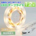 LEDセンサーライト LEDテープライト 1.2m 120cm 人感センサーライト 人感センサー 間接照明 防水 電球色 寝室 廊下 LE…