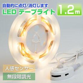 LEDセンサーライト LEDテープライト 1.2m 120cm 人感センサーライト 人感センサー 間接照明 防水 電球色 寝室 廊下 LED照明 低圧12V 足元灯 常夜灯 ベッド 光センサー LED多目的灯
