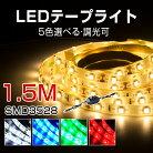 LEDテープライト防滴1.5MアダプターDC調光器つまみ式明るさ調節SMD3528電球色昼光色青間接照明正面発光看板棚下照明