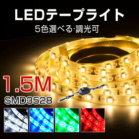 LEDテープライト 防滴 1.5M アダプター DC調光器 つまみ式 明るさ調節 SMD3528 ledテープ 電球色 昼光色 青 間接照明 正面発光 看板 棚下照明 LEDイルミネーション