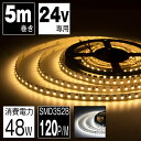 LEDテープライト 24V専用 5m 昼光色 電球色 幅8mm 600LED LEDテープ SMD3528 イルミネ...