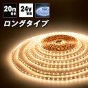 LEDテープライト 24V専用 20m 昼光色 電球色 SMD2835 1200連採用 高輝度 ロングテープライト 部品連結不要 LEDテープ …