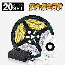 LEDテープライト 20m 調光調色3528 リモコン対応 高輝度 イルミネーション wifi 2.4g ダプター 正面発光 間接照明 看板照明 陳列照明 足元灯 棚下照明 作業灯 店舗照明 集魚灯 バーライト DIY自作
