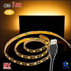 【3本セット】LED テープライト 防水対応 1m SMD3528 5V USB対応 LEDテープ IP65 電球色 昼光色 白 間接照明 棚下照明 LED 天井照明 LEDイルミネーション