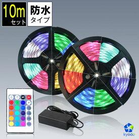 LEDテープライト 10m RGB 防水 調光 調色 リモコン操作 マルチカラー LEDテープ LED 間接照明 看板照明 棚下照明 LEDテープ イルミネーション