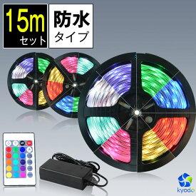 LEDテープ 15m RGB 防水 調光 調色 リモコン操作 マルチカラー LED 間接照明 看板照明 LEDテープライト
