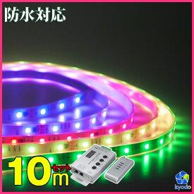 マジック LEDテープライト 10m 光が流れる RGB 最大200M延長可能 防水加工 150leds リモコン操作 SMD5050 LEDテープ 間接照明 led