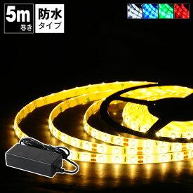 LED テープライト 防水対応 5m SMD3528 100V LEDテープ イルミネーション IP65 電球色 昼光色 白 赤 緑 青 カウンタ照明 天井照明 間接照明 棚下照明 ショーケース照明 バーライト LED